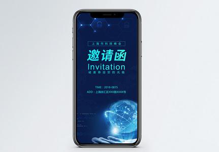 信息科技会议邀请函