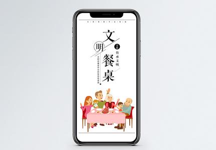 文明餐桌手机海报配图图片
