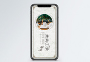茶艺手机海报配图图片