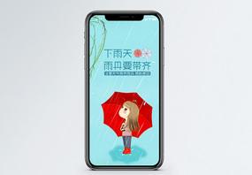 下雨天手机海报配图图片