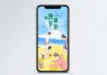 快乐暑假手机海报配图图片