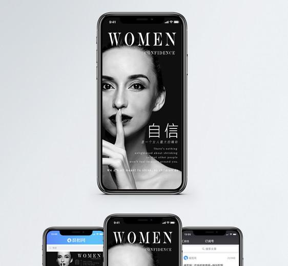 自信女性手机海报配图