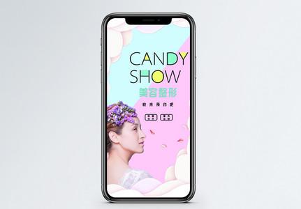 美容整形手机海报配图图片