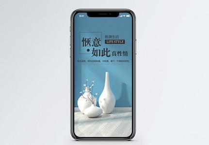 艺术家居手机海报配图图片