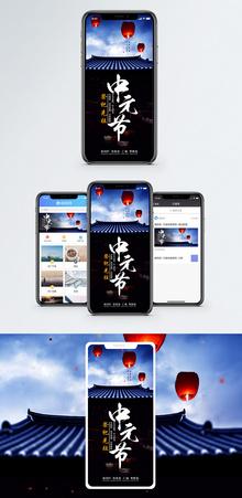 中元节手机海报配图图片