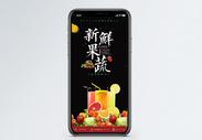 水果蔬菜手机海报配图图片