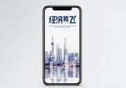 经济腾飞手机海报配图图片