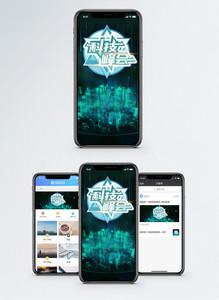 科技峰会手机海报配图图片