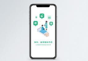 医疗预约app启动页图片