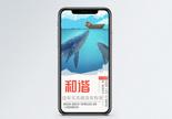 保护动物手机海报配图图片