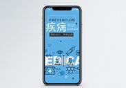 预防疾病手机海报配图图片