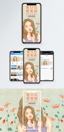唇妆手机海报配图图片