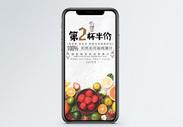 鲜榨果汁手机海报配图图片