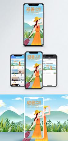 避暑之旅手机海报配图图片