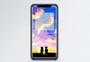 两小无猜手机海报配图图片