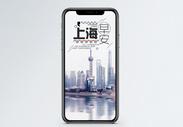 早安上海手机海报配图图片