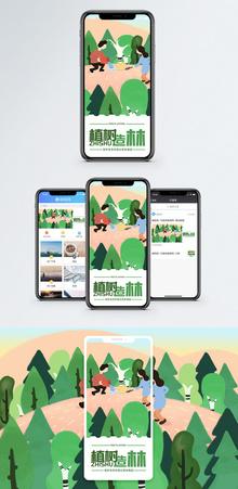 植树手机海报配图图片