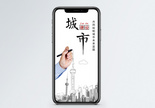 城市建设手机海报贴图图片