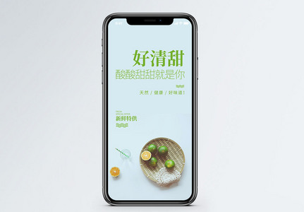 水果手机海报配图图片
