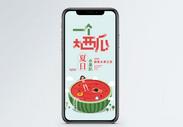 解暑水果手机海报配图图片