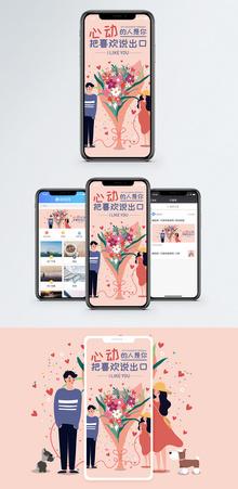 心动手机海报配图图片