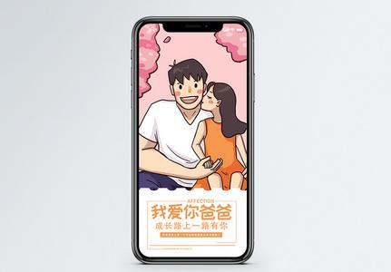 陪伴手机海报配图图片
