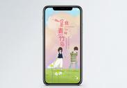 青梅竹马手机海报配图图片