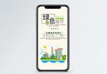 文明城市手机海报配图图片