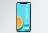 夏季小清新水果手机海报配图图片