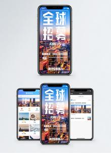 全球招募手机海报配图图片