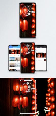 中元节手机配图图片