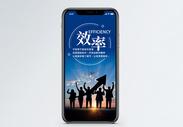 企业文化手机配图海报图片