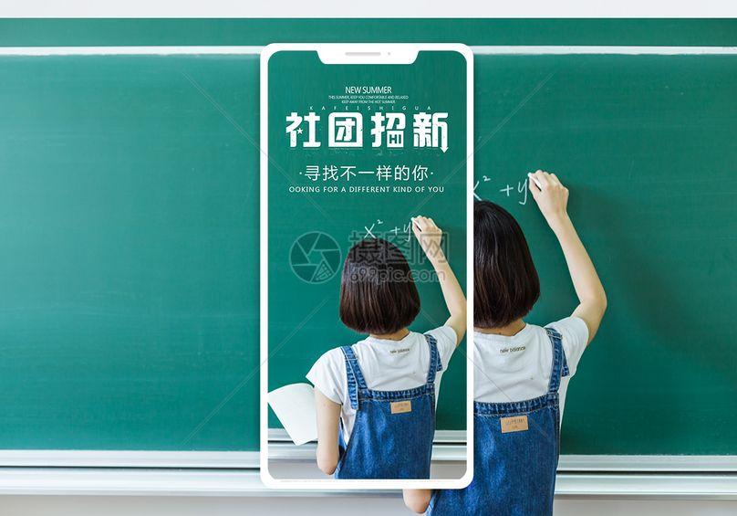 社团招新手机海报配图