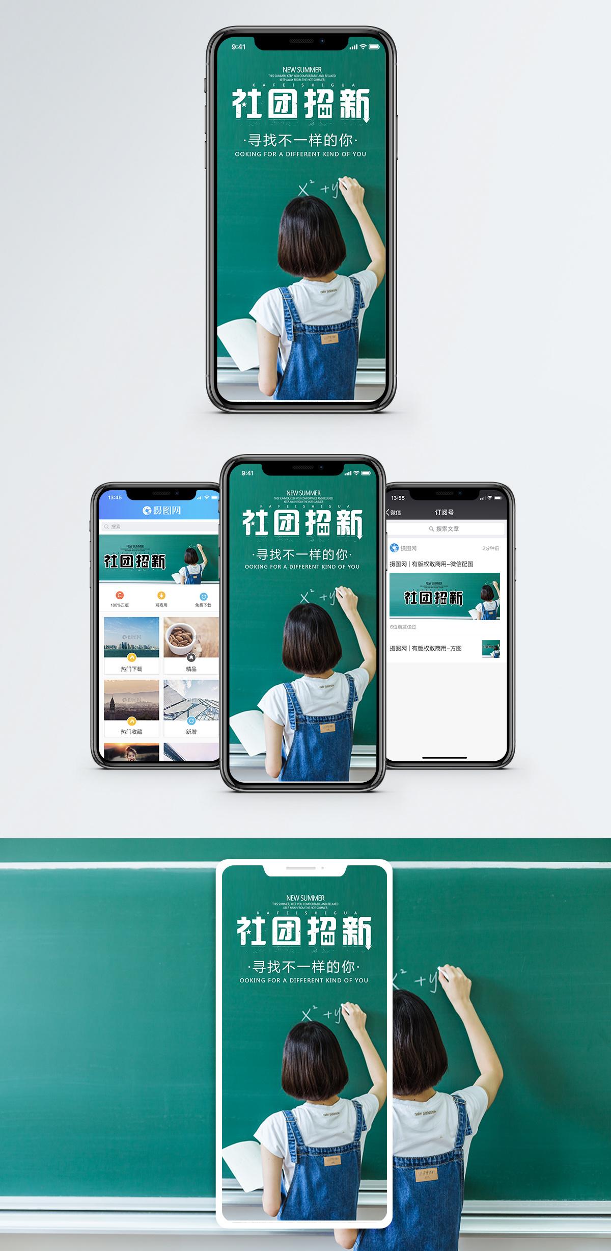 社团招新手机海报配图400317388
