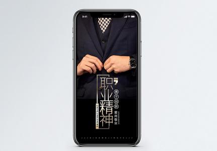 职业精神手机海报配图图片