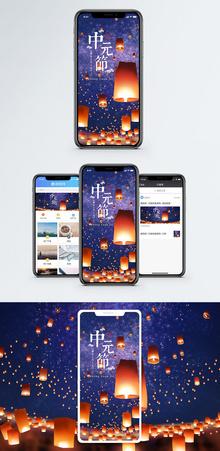 中元节孔明灯手机海报配图图片