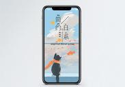 极简日系手机海报配图图片
