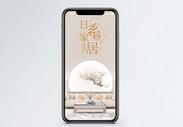 日式简约家具手机海报配图图片