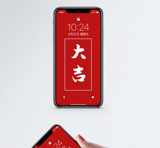 大吉大利手机壁纸图片素材_免费下载_jpg图片格式_vrf