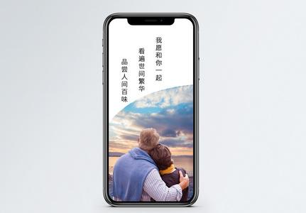 爱情手机海报配图图片