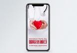 国际慈善日手机海报配图图片