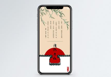 传统文化手机海报配图图片