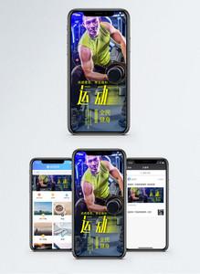 健身手机海报配图图片