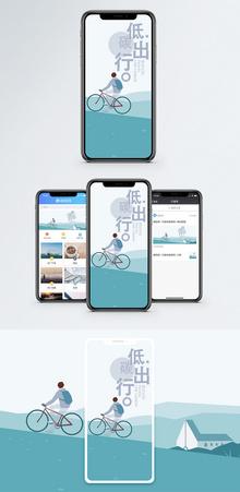 低碳出行手机海报配图图片