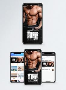 坚持力量手机海报配图图片