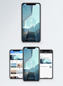 理想手机海报配图图片