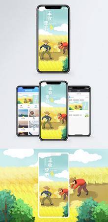 秋收手机海报配图图片