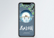 中秋手机海报配图图片