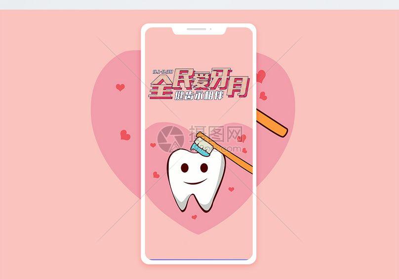 保护牙齿口腔保健口腔卫生微信图片微博配图手机图片手机海报护牙