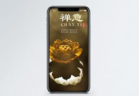 禅意中国风手机海报配图图片